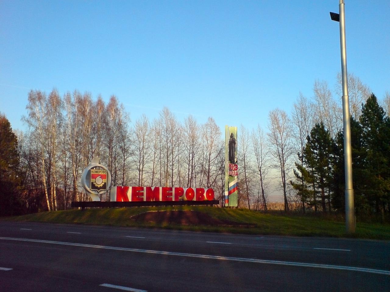 city-of-kemerovo-1.jpg