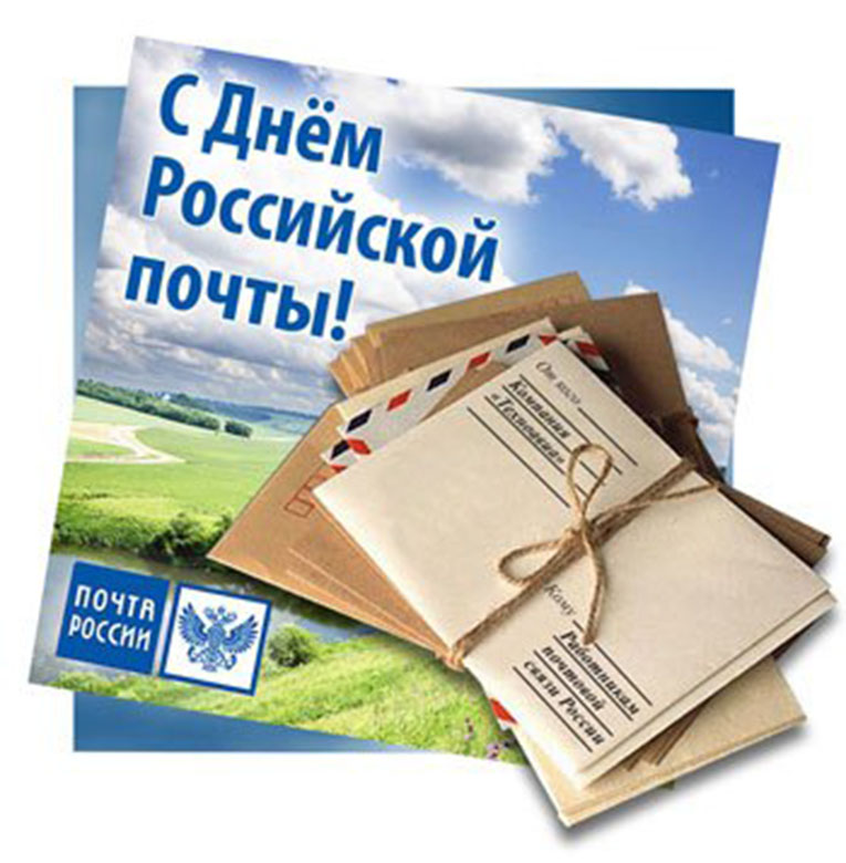 Поздравление почте россии в прозе официальное 52
