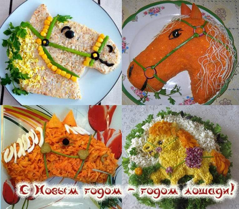 """Новогоднее меню-2014: готовим салат  """"Лошадь """" (ФОТО) ."""