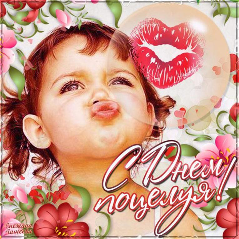 Красивая открытка с днем поцелуев 128