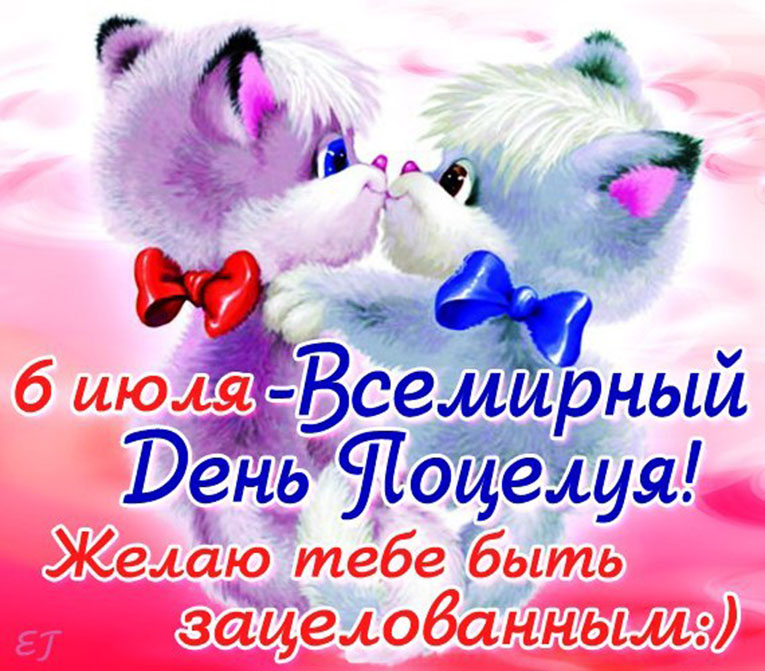 http://www.webcity.su/images/img/international-kissing-day-13.jpg