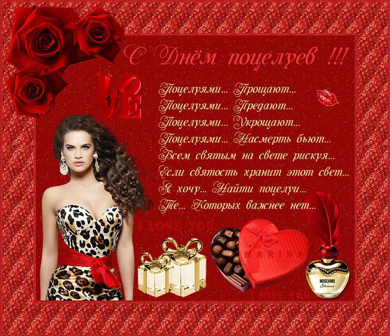 День поцелуя открытки 50