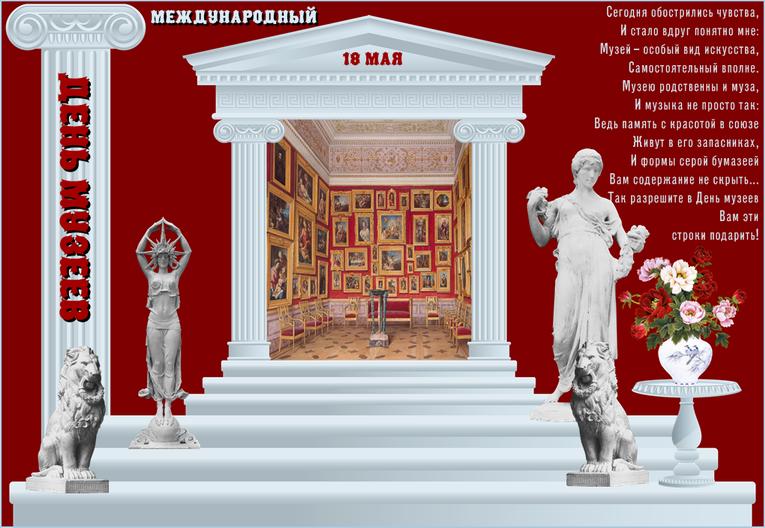 Поздравления музея