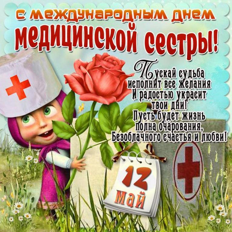 С днём медсестры главную медсестру