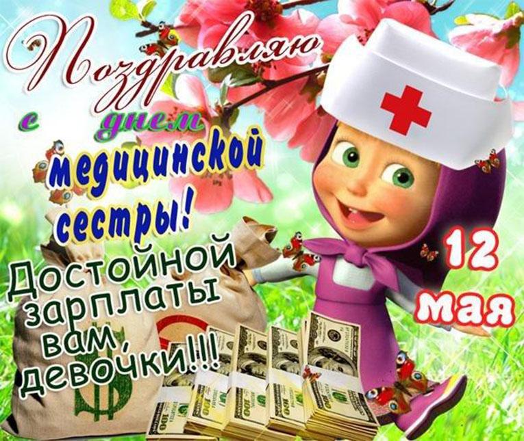 Поздравления к дню медсестры в картинках