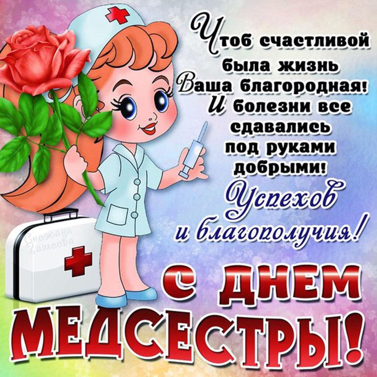 Короткие поздравления ко дню медсестры
