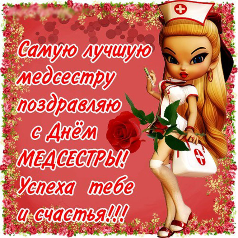 Поздравления для сестры с днем медицинского работника