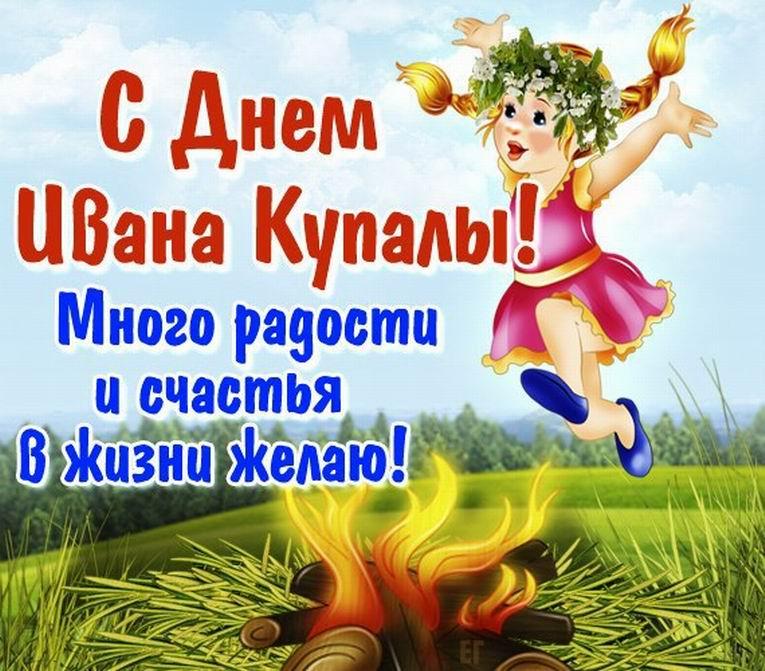 Открытки и картинки на день Ивана Купалы - 7 июля Открытки