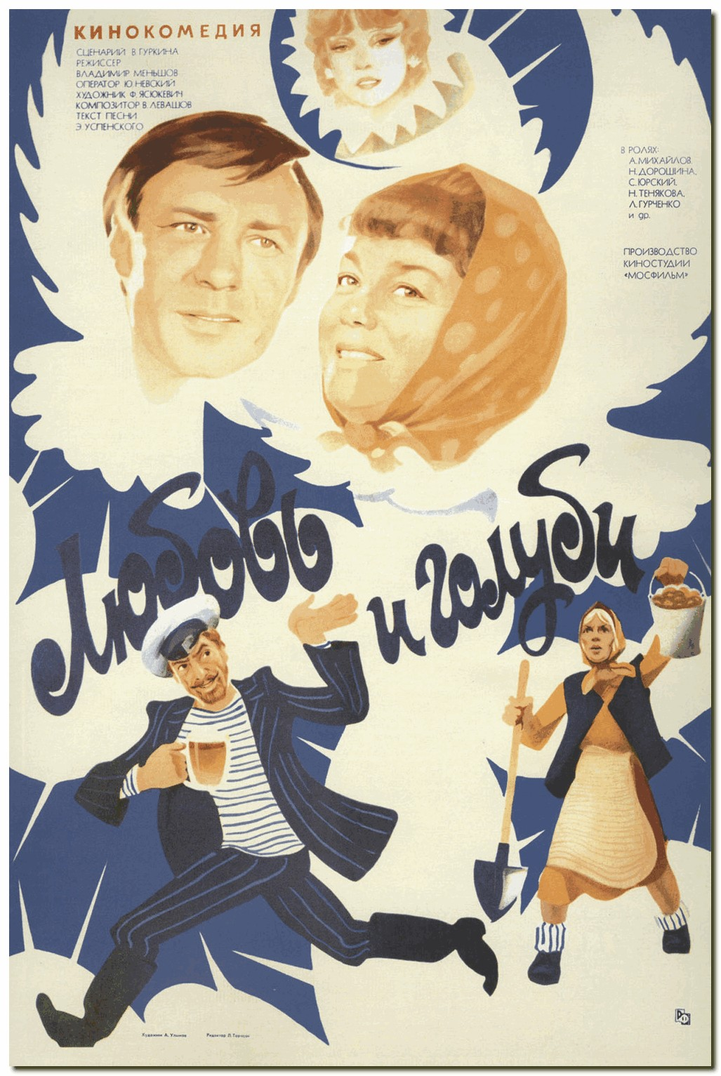 http://www.webcity.su/images/img/the-best-soviet-movies-top-10-5.jpg