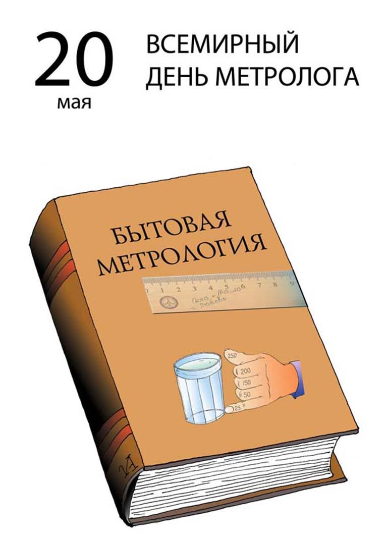 Поздравление метрологу 44